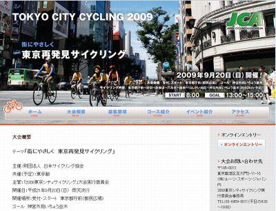Tokyocitycycling2009